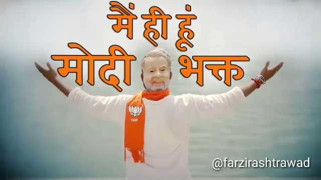 godi-media-and-modi-bhakti-i-am-modi-bhakt-video-song-by-farzi-rashtrawad