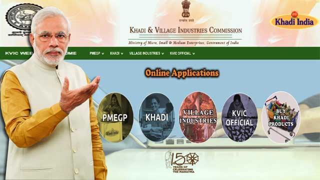 khadi-gram-udyog-board-released-website-for-online-loan-application