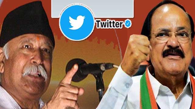 twitter-remove-venkaiah-naidu-and-mohan-bhagwat-twitter-account-blue-tick