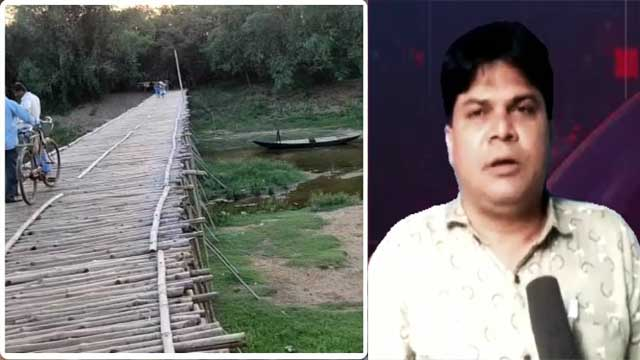 Appeal to Mamta govt, construct Dom Ghat Bridge and save people lives